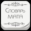slovar-russkogo-mata_logo